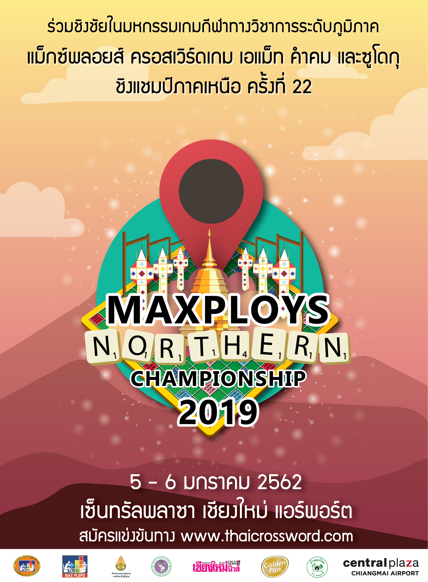 Maxploys Northern Championship 2019